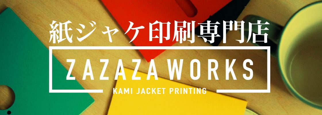 ZAZAZA WORKS BLOG